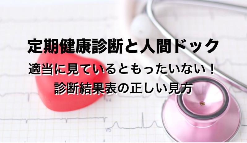 定期健康診断と人間ドック